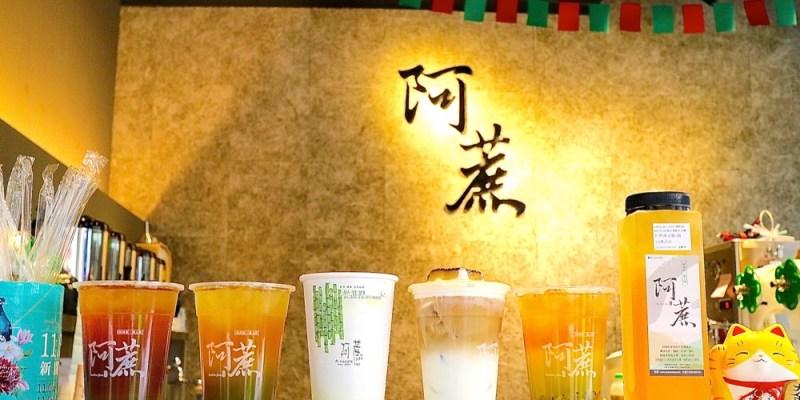 阿蔗赤崁店 使用台灣在地耕作白玉甘蔗和茶葉做的茶,給你自然健康的茶香好滋味