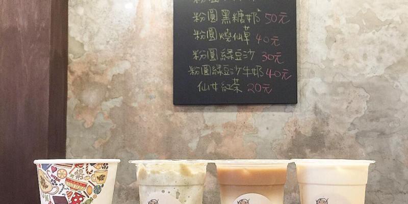 等咧-手工粉圓|傳承60年的手工粉圓老技藝,大推粉圓黑糖奶奶/綠豆沙牛奶