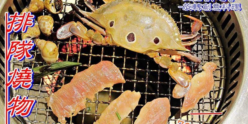 排隊燒物:台南首家 Prime等級牛肉 & 蟹類吃到飽|旋轉燒物|旋轉創意料理|三點蟹花蟹|鮮蝦|鳳螺|帶殼鮮蚵|台糖豬豚|東區豪宅旁燒烤|