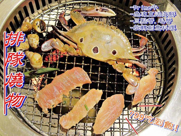 排隊燒物:台南首家 Prime等級牛肉 & 蟹類吃到飽 旋轉燒物 旋轉創意料理 三點蟹花蟹 鮮蝦 鳳螺 帶殼鮮蚵 台糖豬豚 東區豪宅旁燒烤 