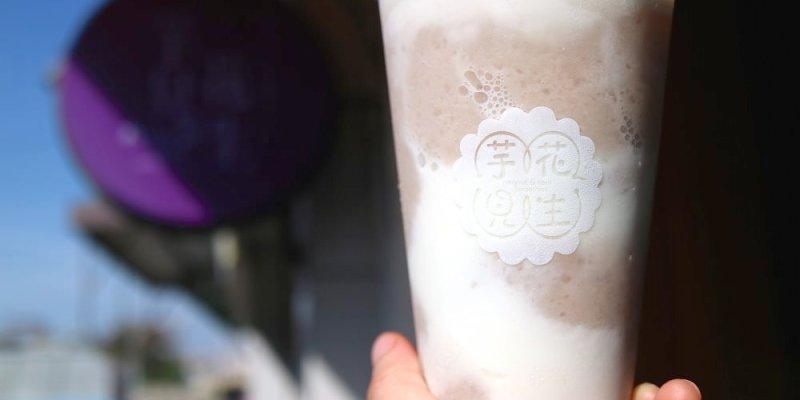 芋見花生|全台南最好喝的花生牛乳,濃醇香的好滋味~還吃的到花生顆粒!|同場加映:芋見泥,香濃芋頭牛乳,芋見幸福!|每日限量供應