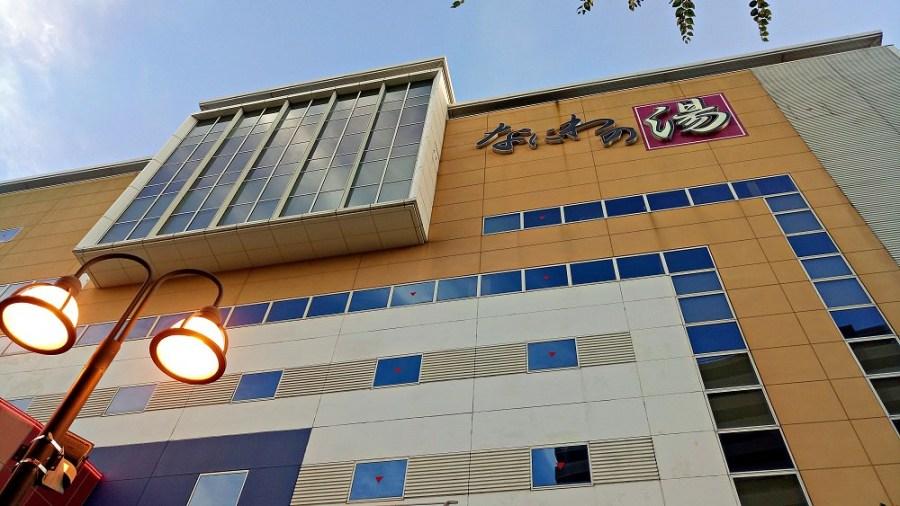 天然溫泉 浪速之湯:位於日本大樓內的神奇溫泉|大阪周遊卡免費室內景點,舒適的泡湯池。