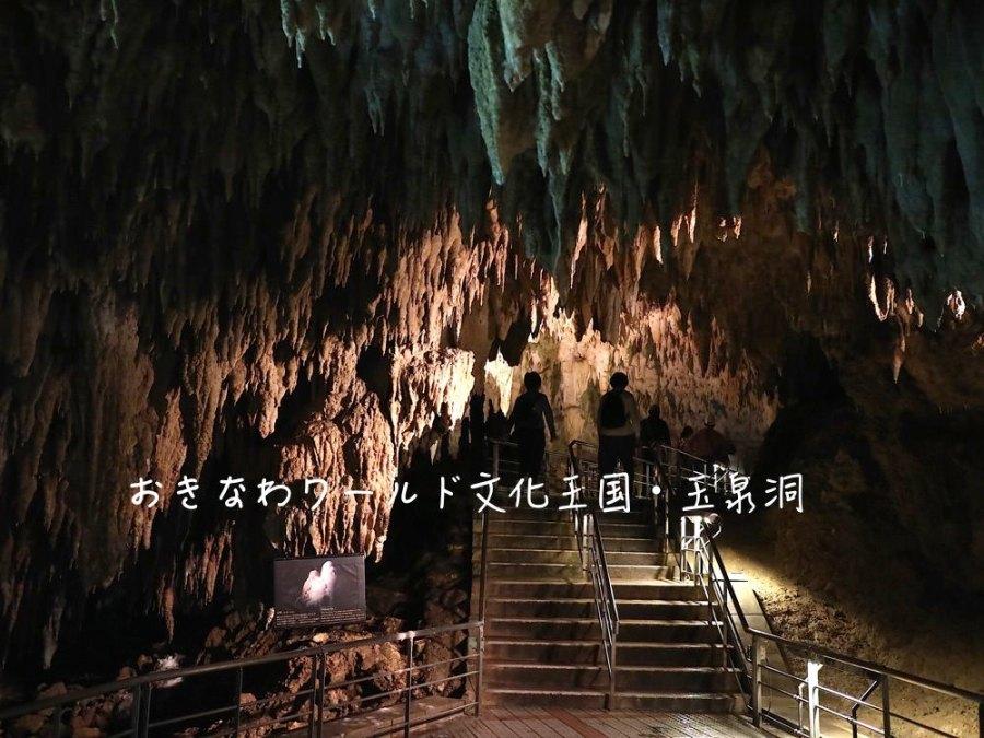 玉泉洞:沖繩世界文化王國(王國村)內的巨大鐘乳石洞,地底深處的奇妙天然景觀
