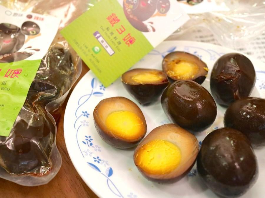 鐵三娘私房料理:鐵蛋,滷鳳爪,雪花Q餅,天然純手作的古早味,今天你想吃哪一道?|全台宅配,台南可面交