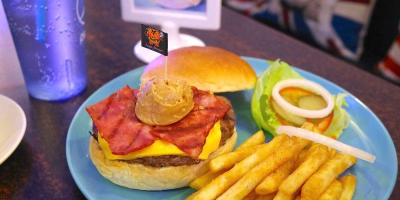 AngryBurger美式餐廳:開到宵夜場的美式漢堡店,深夜吃飽的好選擇!