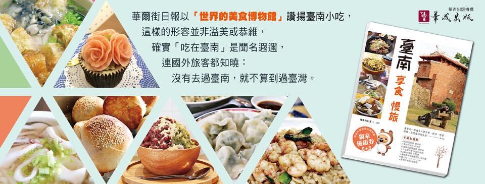 巨鼠的出版書籍:《臺南 享食 慢旅》