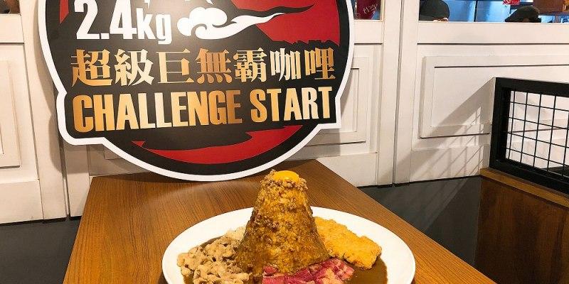 三上咖哩:融合台灣風味的日式咖哩,肉燥配咖哩,迸出新滋味,讓人一吃就驚豔 每天限量5組的巨無霸咖哩挑戰,20分完食免費