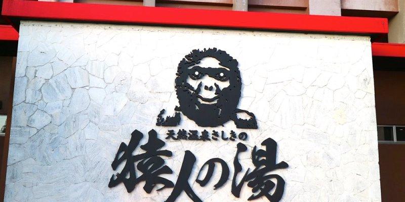 猿人之湯:沖繩必泡天然溫泉,還能一邊泡湯一邊欣賞山海景色!|天然温泉さしきの猿人の湯/YUINCHI南城酒店/