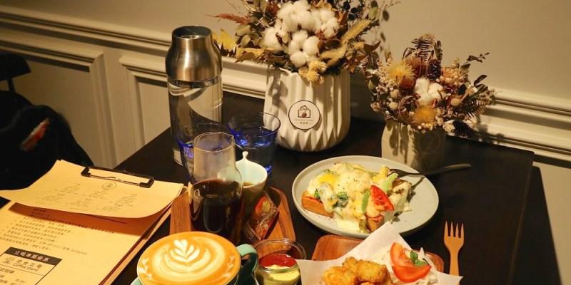 有邑家 Home from Home Cafe:台南質感咖啡店推薦,不提供糖包與奶精的咖啡店|近台南花園夜市