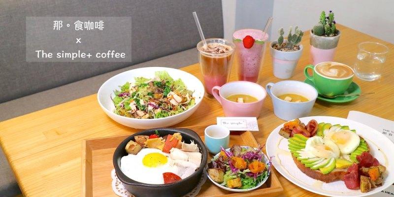 那。食咖啡The simple+ coffee 台南東區慶東街澳洲式美味早午餐,羽衣甘藍、藜麥、酪梨入菜,讓你吃得清爽健康又營養/台南東區咖啡甜點店推薦