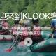 KLOOK客路優惠碼:KLOOK客路coupon/優惠碼/折扣券/折扣碼/折價:日韓、港澳、台灣、星馬、歐美旅行可用