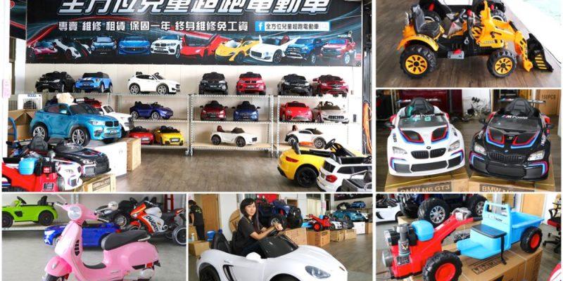 全方位兒童超跑電動車 專賣維修租賃:兒童玩具電動車倉庫,這邊買最便宜,現場試乘/網購免運都方便 全產品保固一年.終身維修免工資