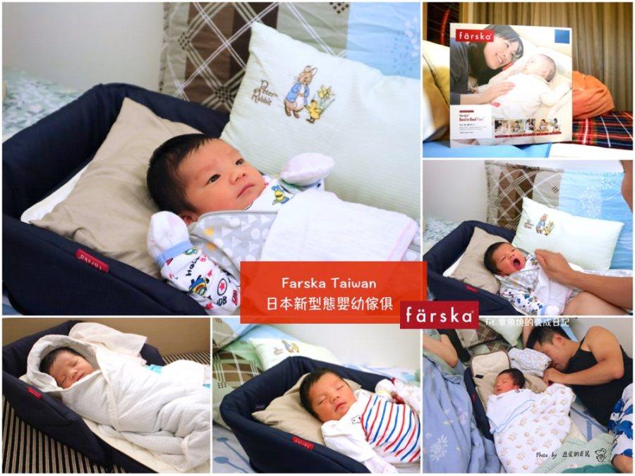 嬰幼用品開箱-Farska日本新型態嬰幼傢俱:一物多用.超高CP值嬰兒床<床中床>陪孩子一同成長|創意設計多功能用途:床墊.保潔墊.尿布台.嬰兒座墊.餐椅合一|便利輕巧好攜帶