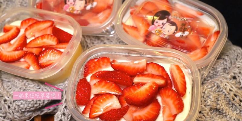 咿吉麵包坊:冬季限定!每日限量!愛店推出草莓系列甜點麵包,草莓一次全收錄,莓好回憶.草莓可頌.草莓大福,讓你吃到滿滿的草莓,盡情享受幸福的酸甜滋味~|台南草莓甜點.台南麵包烘焙推薦.近台南好市多.客製化餐盒預訂