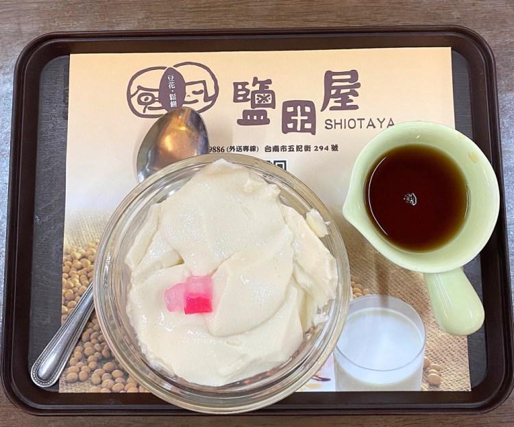 台南中西區美食》台南五妃街的豆花老店,銅板價豆花,甜甜滋味、生活小確幸