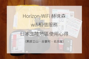 日本|Horizon-Wifi 赫徠森;北陸山區 5日 使用心得(名古屋、黑部立山、白川合掌村、加賀屋)