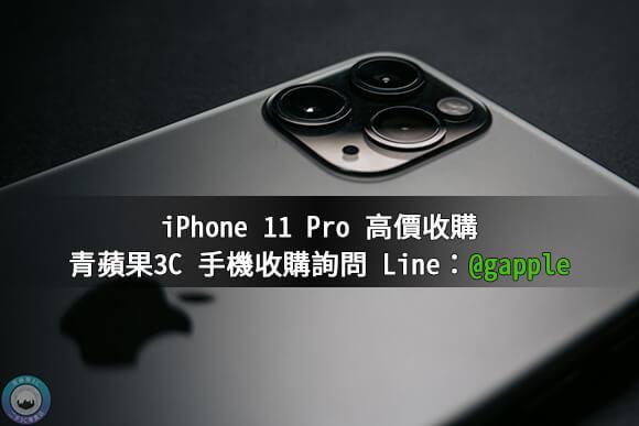 iphone11收購
