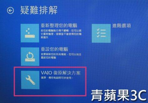 青蘋果3C-還原VAIO步驟7