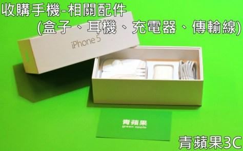青蘋果-收購手機-2-new