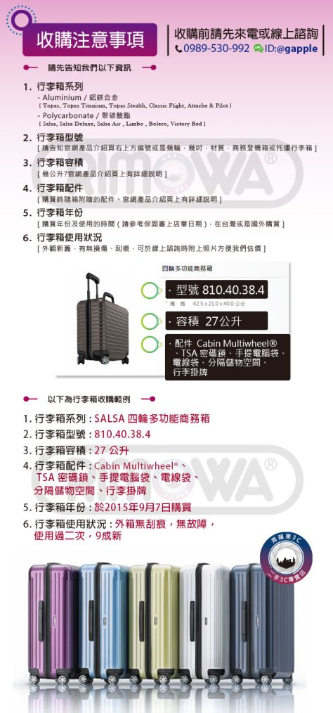 rimowa收購_680