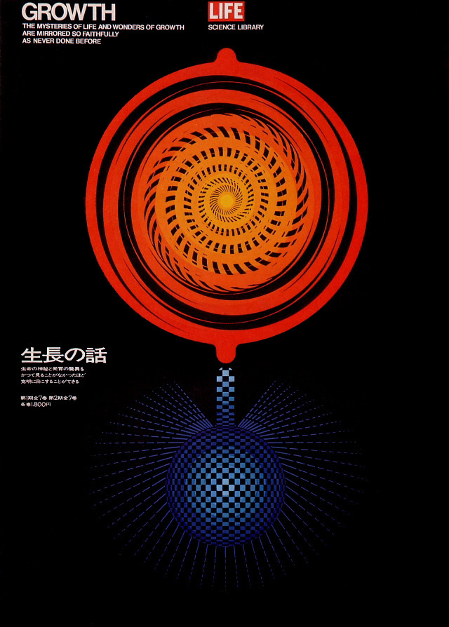 Stunning, Minimalist Science Art from LIFE Magazine in the 1960s