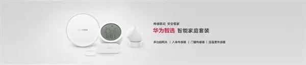 A Huawei lançou uma infinidade de dispositivos domésticos inteligentes na conferência da série Mate 20 em Xangai 6