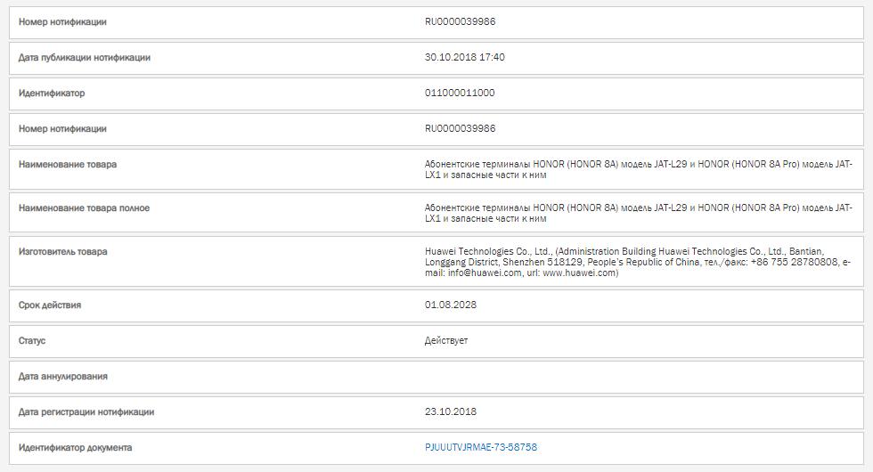 Honor 8A (JAT-AL00 / TL00) aparece na TENAA 2