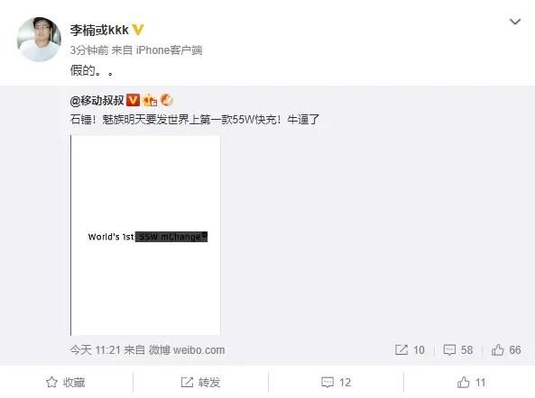 Li Nan fala sobre o suposto carregamento rápida da Meizu a 55W 1