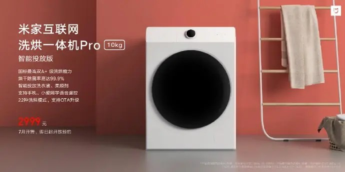 Mijiaインターネット洗濯乾燥機Pro
