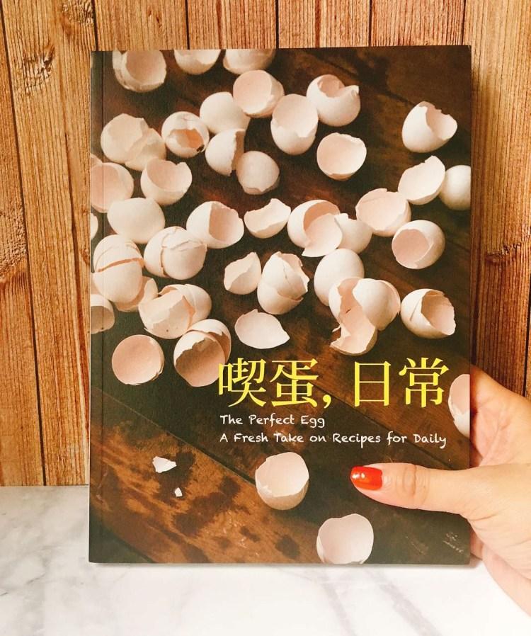 喫蛋,日常 Book Review 》楊晴 著作 | 蛋料理書籍 | The Perfect Egg Book