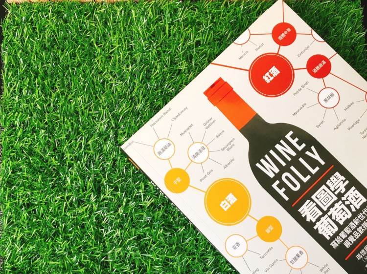 WINE FOLLY Book Review 》看圖學葡萄酒