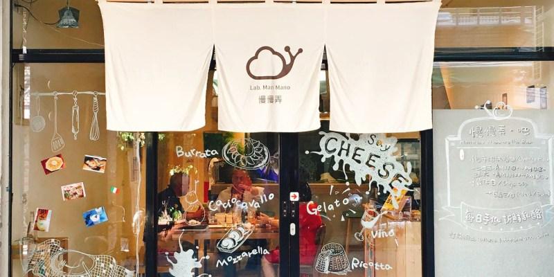 慢慢弄乳酪坊 》台北新鮮義式手工起司專賣店    Taipei Fresh Cheese