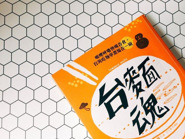 台麵魂 Book Review 》Taiwan Noodle Introduction