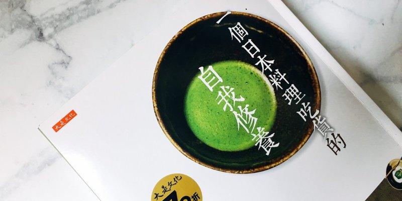 一個日本料理吃貨的自我修養 Book Review 》Japanese Cuisine Knowledge Guide for Foodie