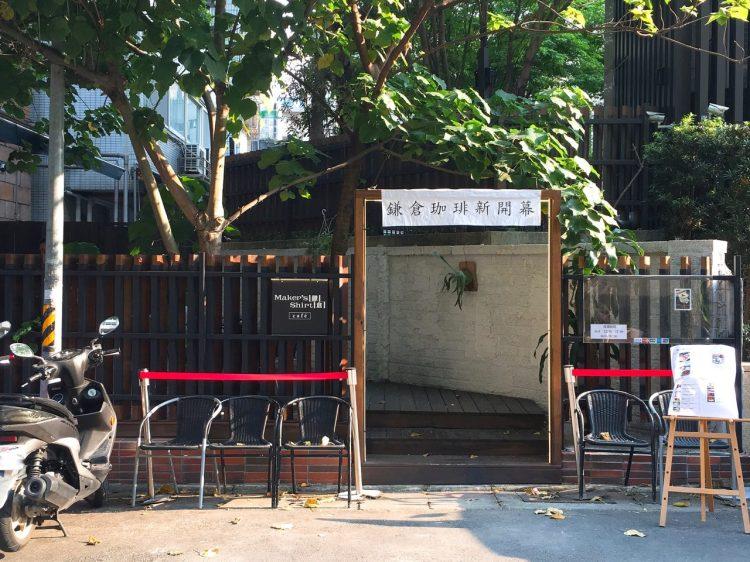 鎌倉咖啡 》 忠孝復興捷運站下午茶   | Kamakura Cafe