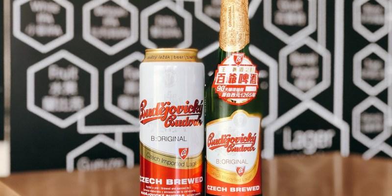 捷克啤酒推薦 》Czech Beer Budvar     捷克百爺啤酒和美國百威的故事