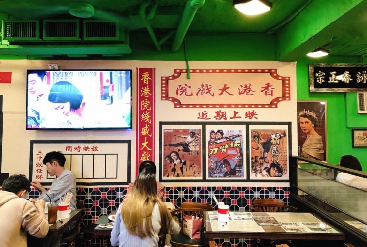 台北東區茶餐廳 》波記茶餐廳重新裝潢感受復古港式風情 | Taipei HK Restaurant