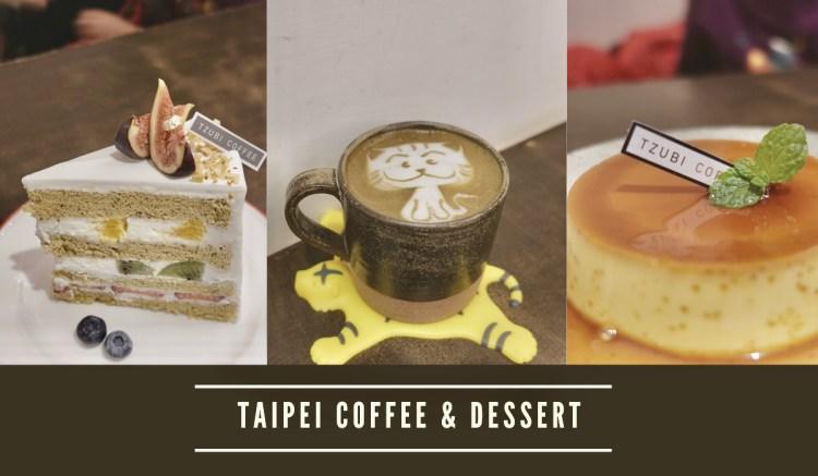 Tzubi Coffee  》台北東區忠孝敦化捷運站咖啡店