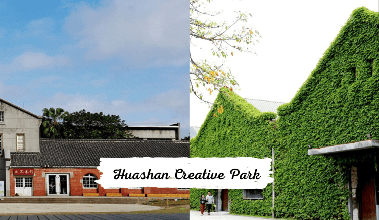 2020 台北華山文創園區與週邊美食  》Huashan Creative Park Restaurants and Cafes