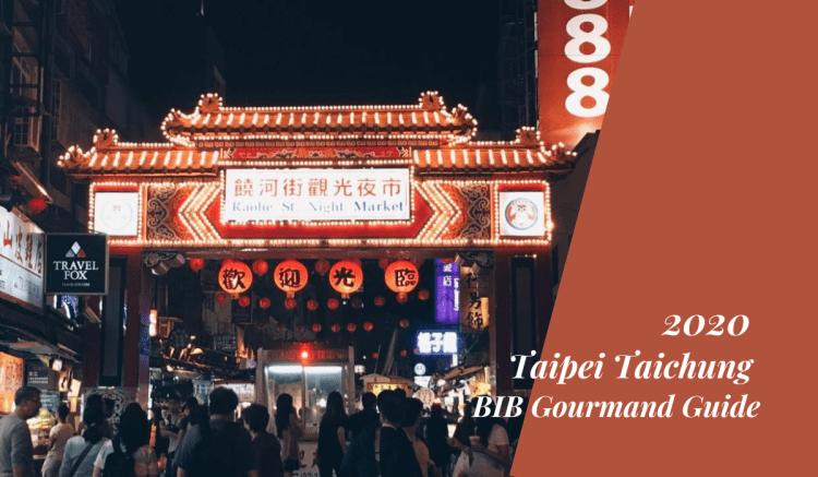 2020 台北台中米其林必比登餐廳名單 (分區) 》2020 Taipei Taichung BIB  Gourmand Guide  (By District)