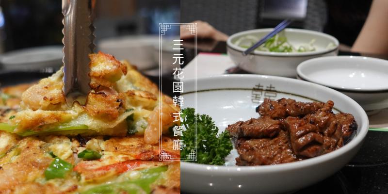 Samwon Garden 》在 三元花園韓式餐廳瑞光店菜單單點才是王道