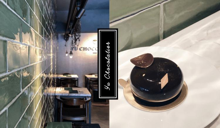 Yu Chocolatier 畬室 》台北甜點推薦之頂級法式巧克力甜點