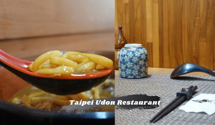 Taipei Udon Restaurant 》麵匠坐坊是非居酒屋的中山站日本餐廳
