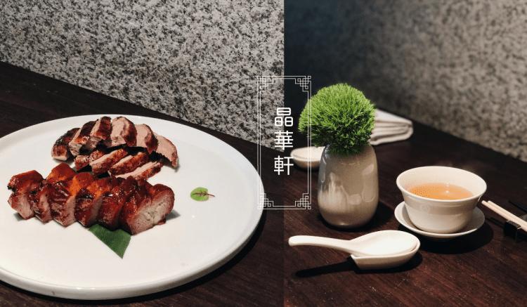 Silks House Taipei 》晶華軒菜單除了西施泡飯還推薦點什麼