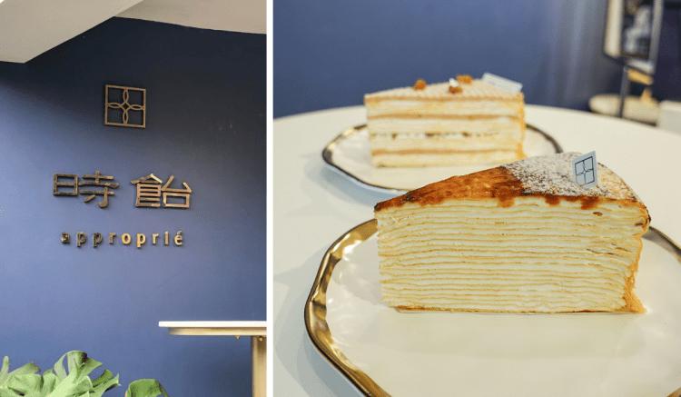 時飴 approprié 》會想再訪的台北千層蛋糕推薦