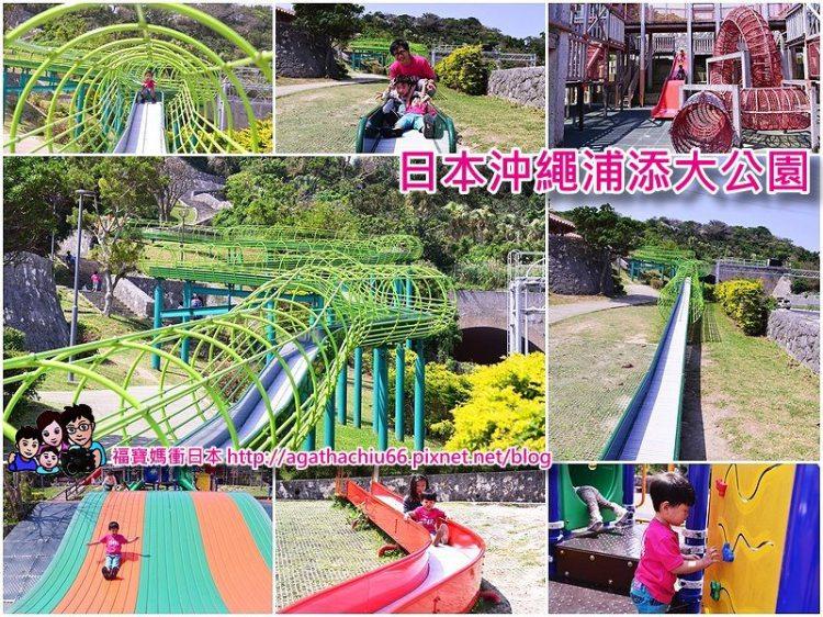 [日本沖繩親子景點] 浦添大公園~不能錯過超長滾輪滑梯&超寬波浪滑梯