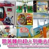 [日本四國自由行] 搭麵包超人列車玩遍四國 ~ 麵包超人列車、麵包超人駅弁、限定紀念品全攻略
