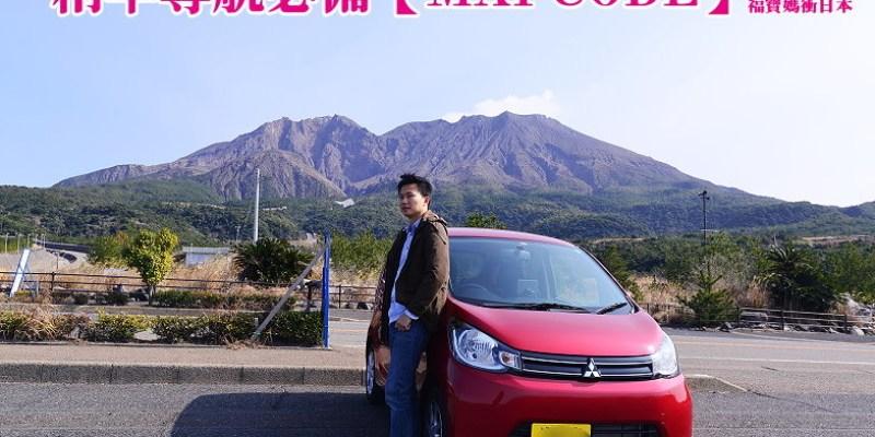 [沖繩九州自駕導航必備] Mapion地圖服務網站,教你查詢景點Mapcode(附上桌機版/手機版教學)