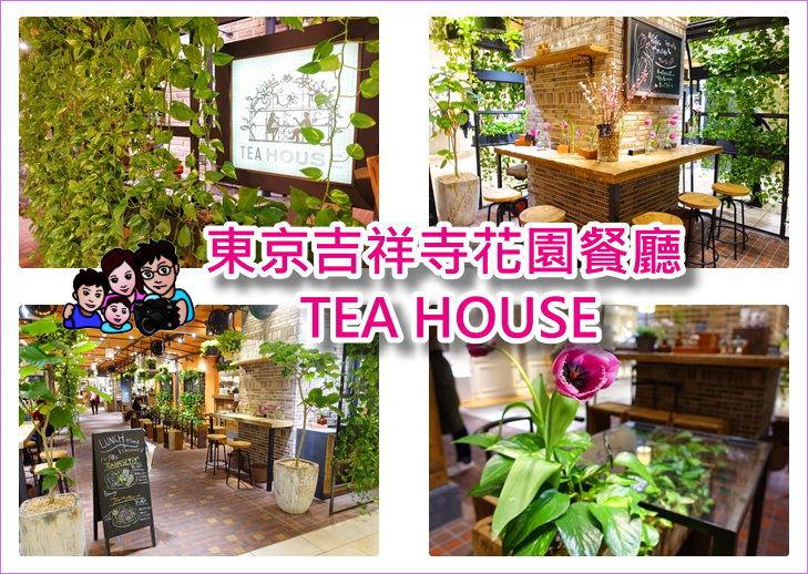 [東京美食] 東京吉祥寺花園餐廳 Aoyama Flower Market TEA HOUSE ~ 情人們 女孩們來場浪漫約會