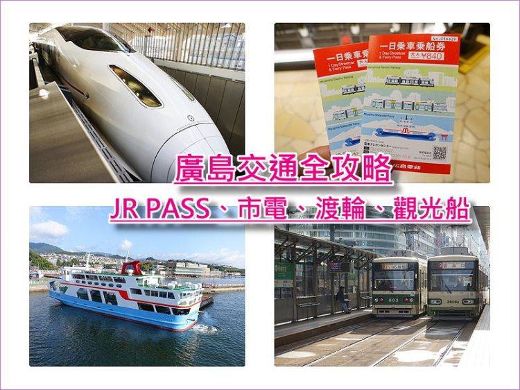 [廣島交通] 廣島JR PASS及市區交通全攻略,包含JR PASS、市電、循環巴士、渡輪、觀光船~一起來去廣島玩(201704更新)